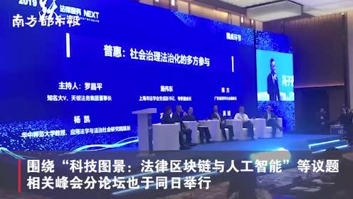 """让科技赋能法律服务,各路法律界""""大V""""深圳探索惠民无限可能"""