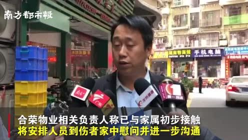 深圳一男子被高坠物砸中右眼,已确认失明,家属呼吁责任人站出来