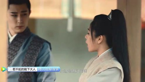 《殿下大人》崔埙教武功,涂思雅害羞了:胆子大了,吃谁豆腐呢!