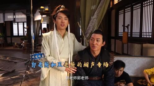 《庆余年》幕后花絮,郭麒麟片场和王老师一起讲相声,这个场得捧一下呀!