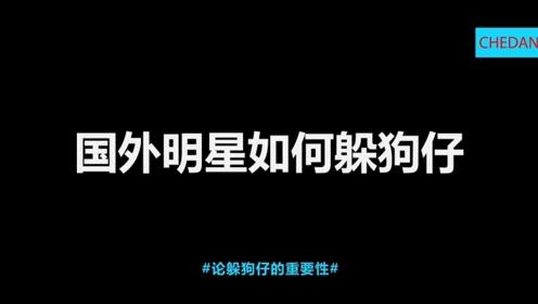 杨幂魏大勋恋情疑曝光,论躲狗仔的重要性,国外明星躲狗仔是认真的吗?