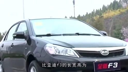比亚迪F3,结实耐用号称开不坏神车,价格4万左右更能满足多数人用车需求
