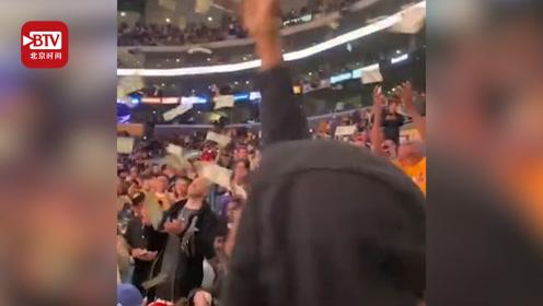 """壕掷现金!NBA现场球迷撒钱庆祝 """"金钱浴""""了解一下"""