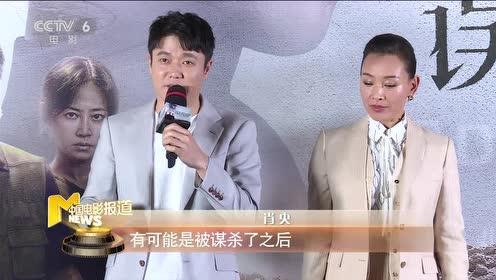 《误杀》陈思诚自曝肖央主动求合作 自己曾被网络暴力误杀过