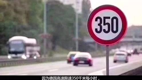 德国高速终于限速了,看到限速数值,网友:这也算限速?