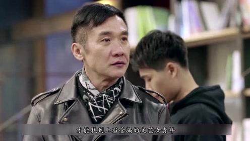 《热爱》速看版第14集:李才带管红花夫妇夜游北京