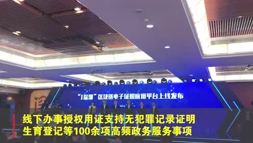 """深圳人下月办事无需带实体证件,24类常用电子证照数据""""上链"""""""