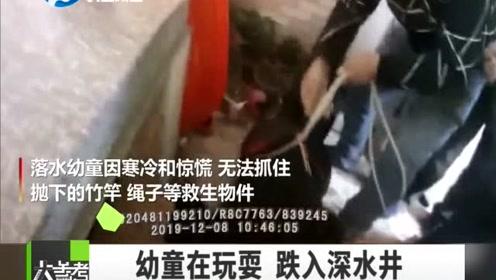 一幼童正在玩耍不慎跌入水井,警民联合营救