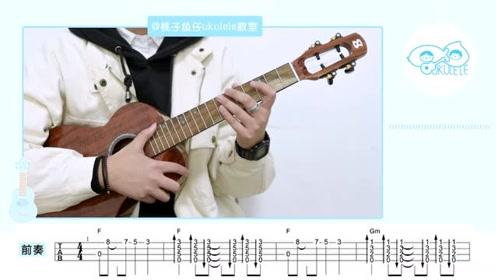 花房姑娘-崔健 尤克里里弹唱教学