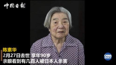 2019年12位南京大屠杀幸存者辞世,见证者正在凋零,但历史永存!