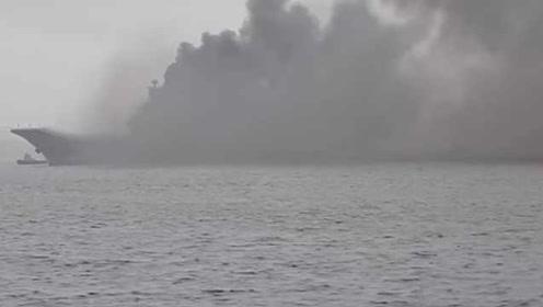 俄唯一航母库茨涅佐夫号修理时起火,已致6人受伤