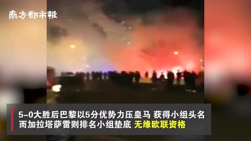 欧冠比赛引发巴黎市中心球迷骚乱,一巴黎球迷遭围攻被扒光!