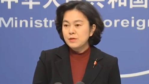 """中国""""威胁""""法罗群岛用华为5G?华春莹:美国会这么做 中国不会"""