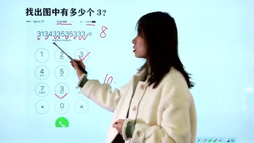 图中一共有几个数字3?答案是19个,一次性找全的一般眼力很好