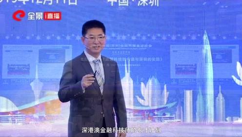 深圳地方金融监管局何杰:深圳金融科技是亚太金融科技的领跑者