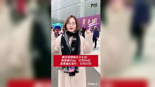 黄景瑜生日会现场直击!独家Vlog和纪录片正在路上