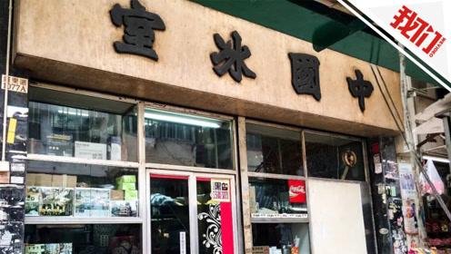 香港电影取景胜地中国冰室年末关门 杜琪峰任达华曾到此取景