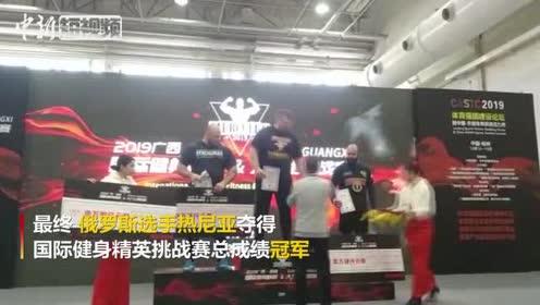 国际健身精英挑战赛亮相桂林