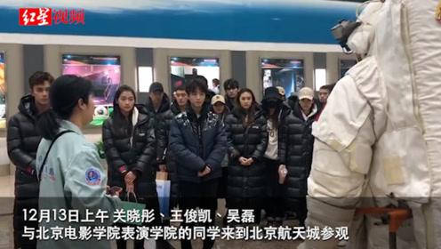 关晓彤、王俊凯、吴磊做客北京航天城与航天员面对面交流