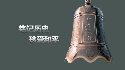 珍爱和平!铭记82年前南京遇难同胞