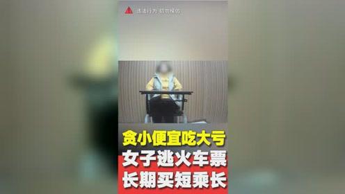 """女子长期坐火车""""买短乘长"""" 查获后被拘5日 限制乘火车180天"""
