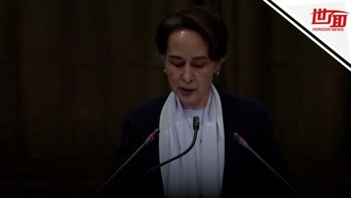 昂山素季国际法院上反驳指控:缅甸政府未对罗兴亚人种族灭绝