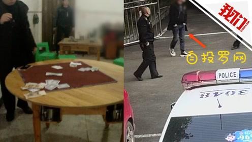 男子赌博突遇民警惊慌奔逃 到派出所门口打探消息被抓