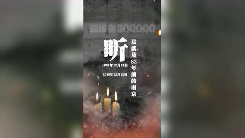 公祭日听这就是82年前的南京 这就是82年前的南京