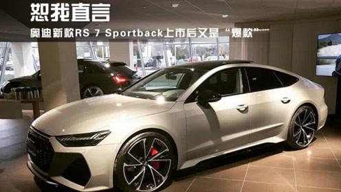 """恕我直言,奥迪新款RS 7 Sportback上市后又是""""爆款"""""""