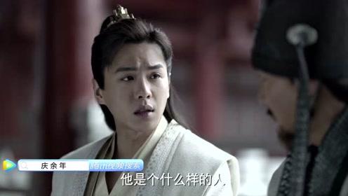 《庆余年》林相劝范闲远离陈萍萍:都是老狐狸,怕你被玩死