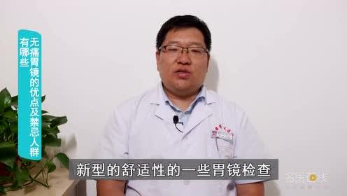 无痛胃镜的优点及禁忌人群有哪些
