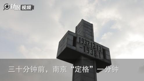 """三十分钟前,南京""""定格""""一分钟"""