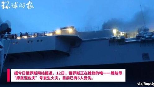 俄罗斯正在维修的唯一航母发生火灾