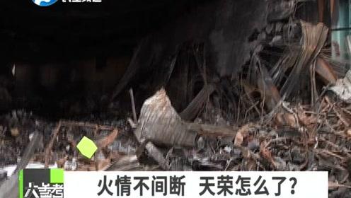 天荣汽配城一年内多次发生火灾,记者采访时遭遇暴力阻挠