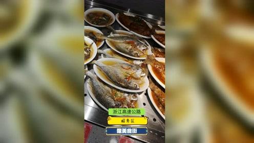 浙江高速公路服务区,像条美食街!来浙江的驾驶员有福了!