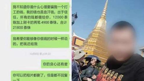 导游称境外借钱给游客被骗5千元:游客回国后失联
