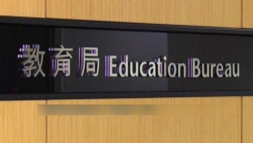 香港教育频出问题 校方监管需加强