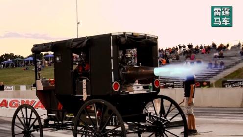 世界首辆喷气式马车惊艳赛场!打破常规的疯狂创意!