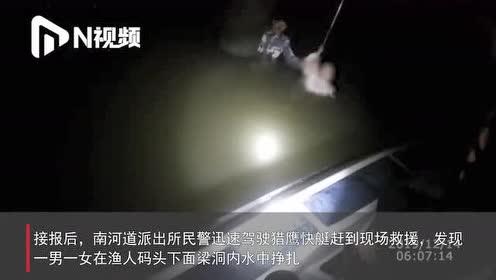 广州情侣洛溪大桥底落水,快绝望时被水警救起!凌晨救援画面曝光