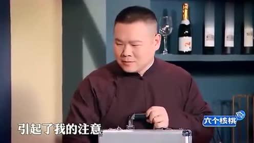 女总裁看上男职员,请来爆笑相声岳云鹏当助攻,小职员仍不受约