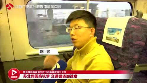 记者体验连淮高铁:省时、省钱、省心!