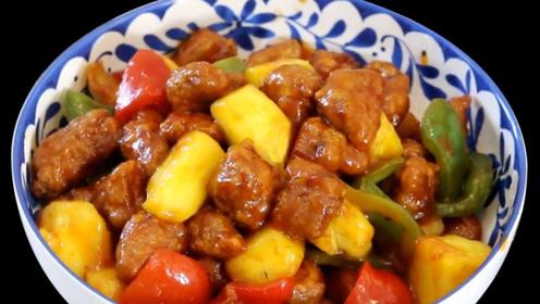 菠萝咕咾肉家常做法,菠萝清香解腻,肉酸甜酥脆,做法简单易学