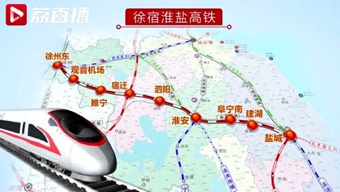 徐宿淮盐铁路、连淮铁路开通运营 江苏铁路建设如何跑出加速度