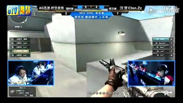 [CFPL2012]季军赛 汉宫Clan.Zz vs AG迅游.时空战线 第4局