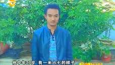 凉山西昌彝族小伙跟父亲发生口角 离家出走qq873889090 - 腾讯视频