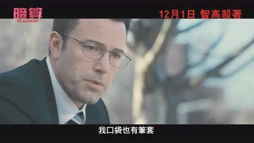 暗算 The Accountant 预告片