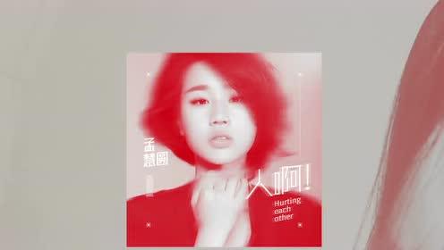 孟慧圆《人啊!》MV
