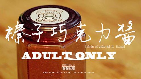 【榛子巧克力酱】人生的终极意义,就是融化在nutella里