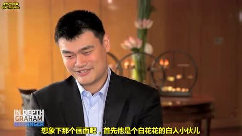 姚明:曾在更衣室说中文险搞大事情 中美文化没有太大差异