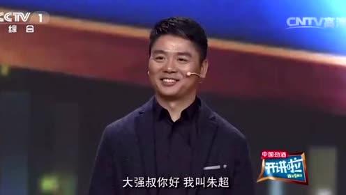 刘强东给自己村里60岁以上的人发红包,村里人给他送来了家乡菜